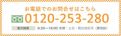 お電話でのお問合せはこちら 0120-253-280 受付時間 9:30〜18:00 夜間・土日・祝日対応可(要相談)