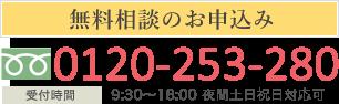 無料相談のお申込み 0120-253-280 受付時間9:30〜18:00 夜間土日祝日対応可